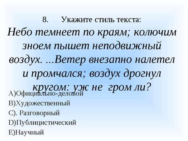 8.Укажите стиль текста: Небо темнеет по краям; колючим зноем пышет неподвижн...