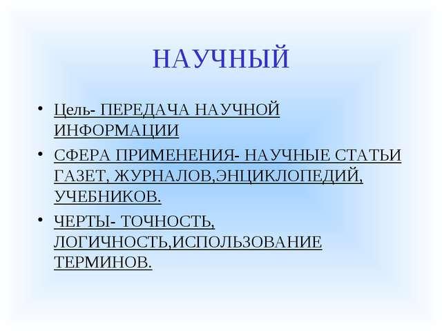 НАУЧНЫЙ Цель- ПЕРЕДАЧА НАУЧНОЙ ИНФОРМАЦИИ СФЕРА ПРИМЕНЕНИЯ- НАУЧНЫЕ СТАТЬИ ГА...