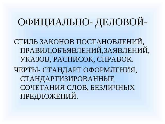 ОФИЦИАЛЬНО- ДЕЛОВОЙ- СТИЛЬ ЗАКОНОВ ПОСТАНОВЛЕНИЙ, ПРАВИЛ,ОБЪЯВЛЕНИЙ,ЗАЯВЛЕНИЙ...