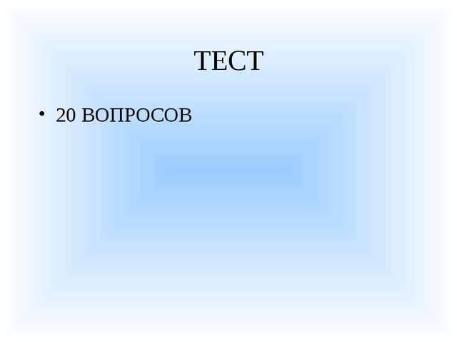 ТЕСТ 20 ВОПРОСОВ