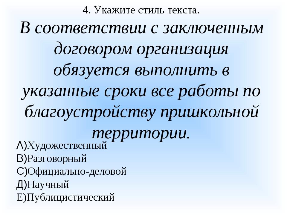 4. Укажите стиль текста. В соответствии с заключенным договором организация о...