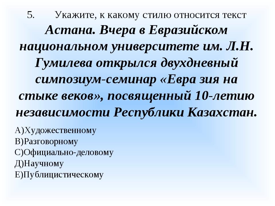 5.Укажите, к какому стилю относится текст Астана. Вчера в Евразийском национ...