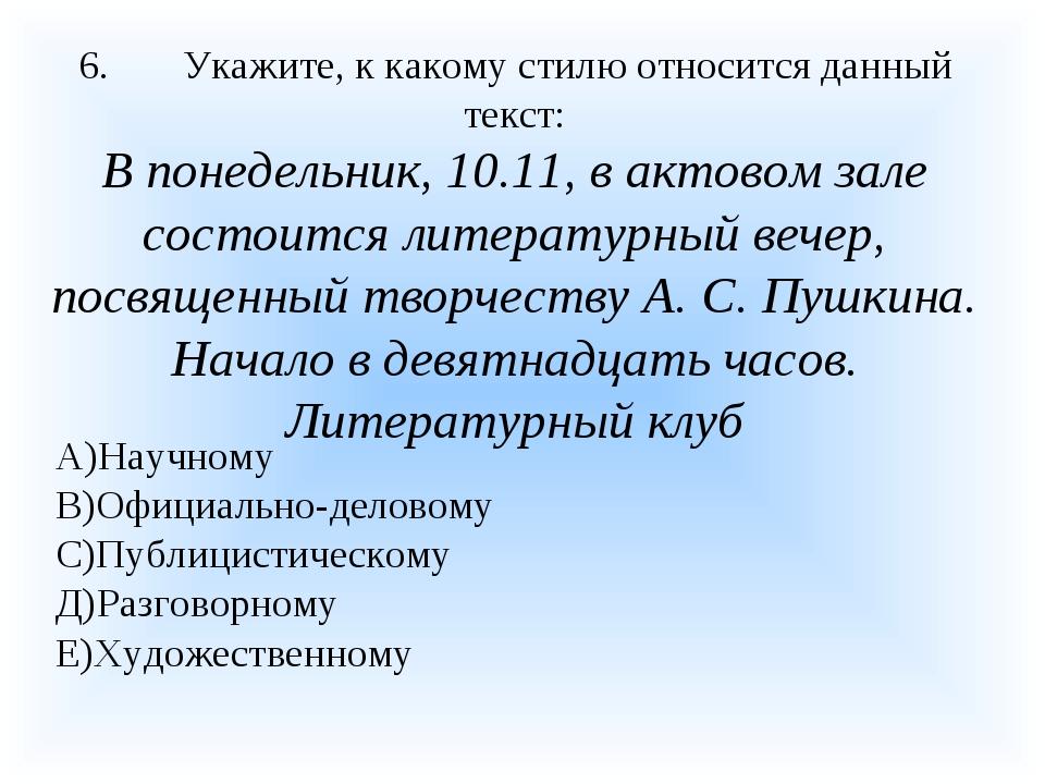 6.Укажите, к какому стилю относится данный текст: В понедельник, 10.11, в ак...