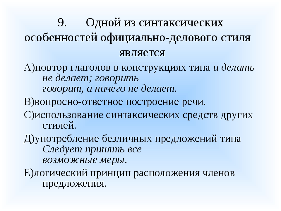 9.Одной из синтаксических особенностей официально-делового стиля является А)...