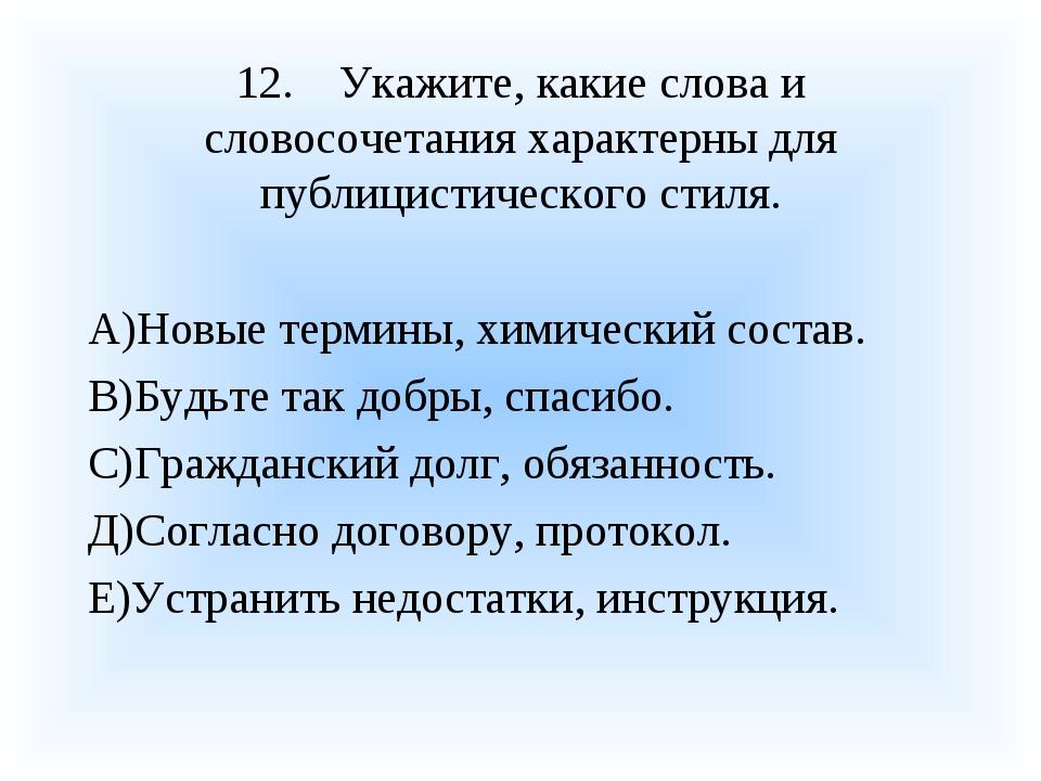 12.Укажите, какие слова и словосочетания характерны для публицистического ст...