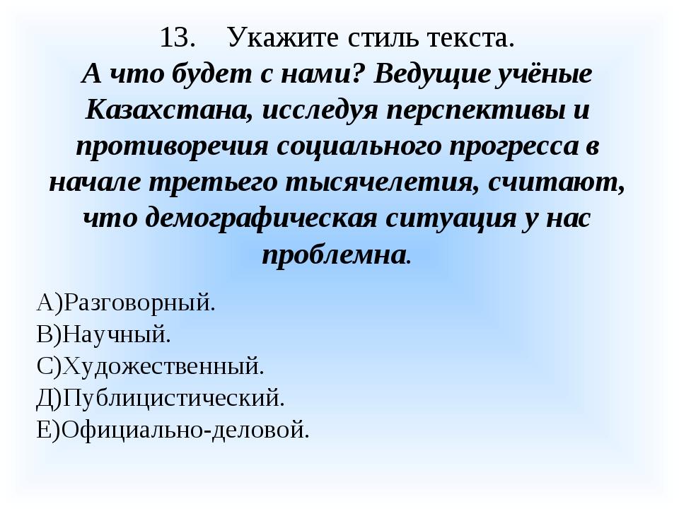 13.Укажите стиль текста. А что будет с нами? Ведущие учёные Казахстана, иссл...