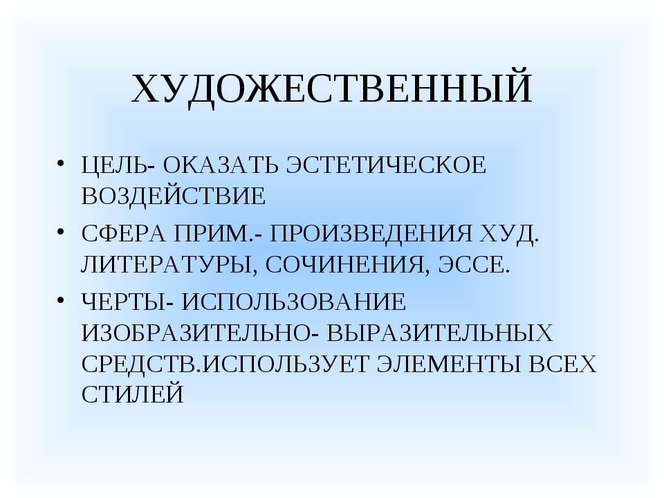 ХУДОЖЕСТВЕННЫЙ ЦЕЛЬ- ОКАЗАТЬ ЭСТЕТИЧЕСКОЕ ВОЗДЕЙСТВИЕ СФЕРА ПРИМ.- ПРОИЗВЕДЕН...