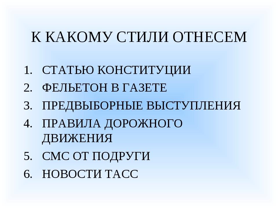 К КАКОМУ СТИЛИ ОТНЕСЕМ СТАТЬЮ КОНСТИТУЦИИ ФЕЛЬЕТОН В ГАЗЕТЕ ПРЕДВЫБОРНЫЕ ВЫСТ...