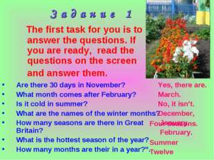 З а д а н и е 1 The first task for you is to answer the questions. If you are
