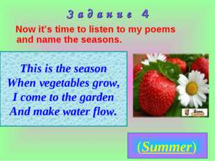 З а д а н и е 4 Now it's time to listen to my poems and name the seasons. Thi