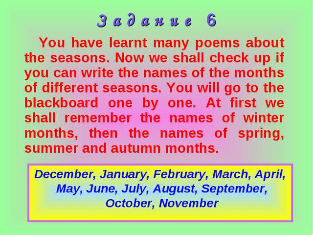 З а д а н и е 6 You have learnt many poems about the seasons. Now we shall ch...