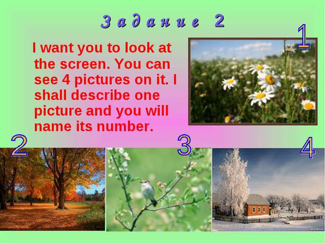 З а д а н и е 2 I want you to look at the screen. You can see 4 pictures on i...