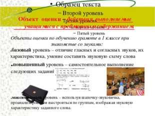 Объект оценки – действия, выполняемые учащимися с предметным содержанием. .б