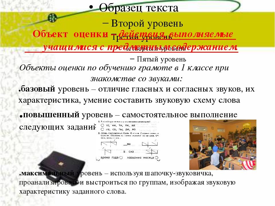 Объект оценки – действия, выполняемые учащимися с предметным содержанием. .б...