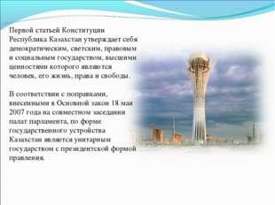 Первой статьей Конституции Республика Казахстан утверждает себя демократическ