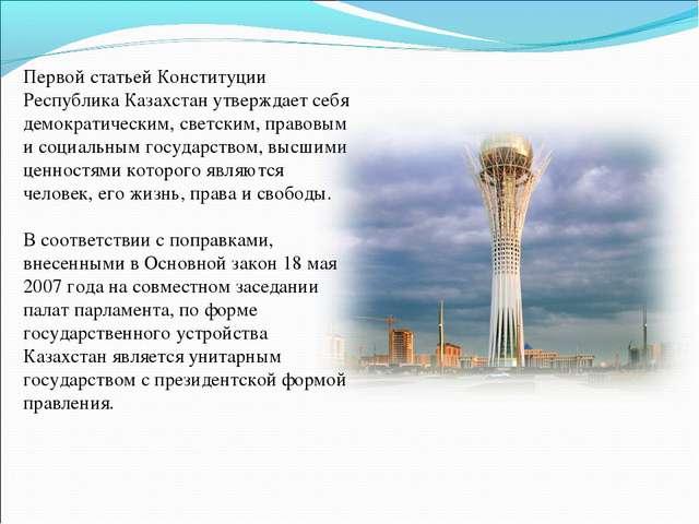 Первой статьей Конституции Республика Казахстан утверждает себя демократическ...