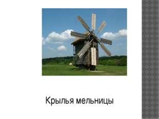 Крылья мельницы