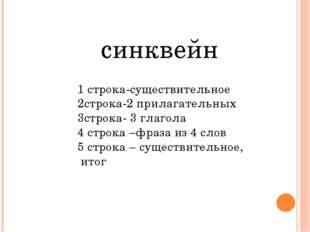 синквейн 1 строка-существительное 2строка-2 прилагательных 3строка- 3 глагола