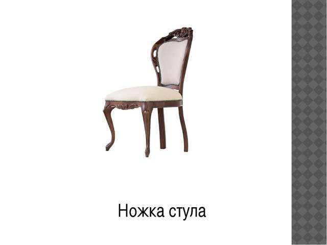 Ножка стула