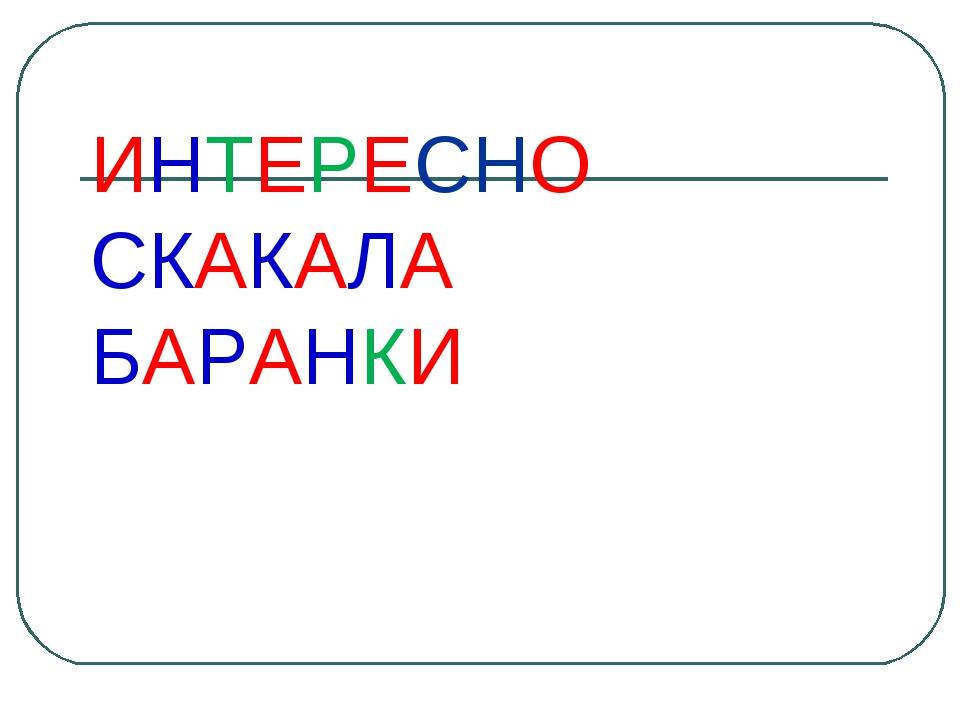 ИНТЕРЕСНО СКАКАЛА БАРАНКИ