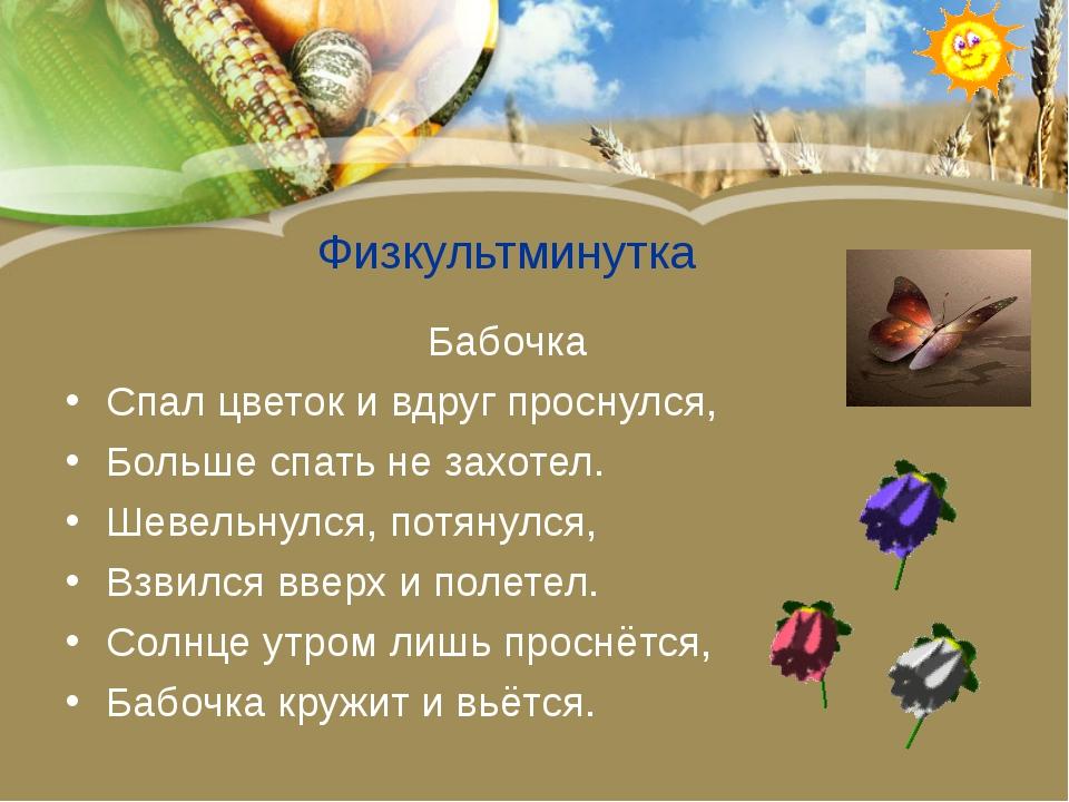 Физкультминутка Бабочка Спал цветок и вдруг проснулся, Больше спать не захот...