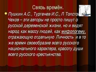 Связь времён. Пушкин А.С., Тургенев И.С., Л Толстой, А. Чехов – эти авторы не
