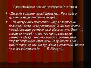 Проблематика и поэтика творчества Распутина. «Дело не в защите старой деревни