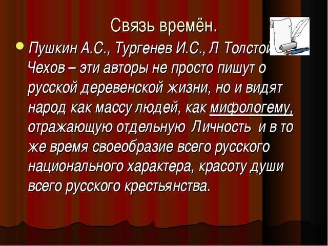 Связь времён. Пушкин А.С., Тургенев И.С., Л Толстой, А. Чехов – эти авторы не...
