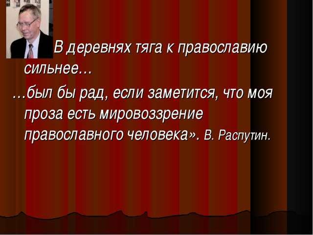 «В деревнях тяга к православию сильнее… …был бы рад, если заметится, что моя...