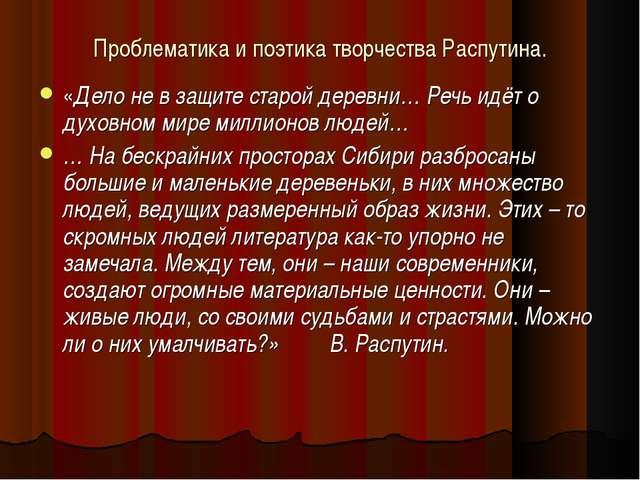 Проблематика и поэтика творчества Распутина. «Дело не в защите старой деревни...