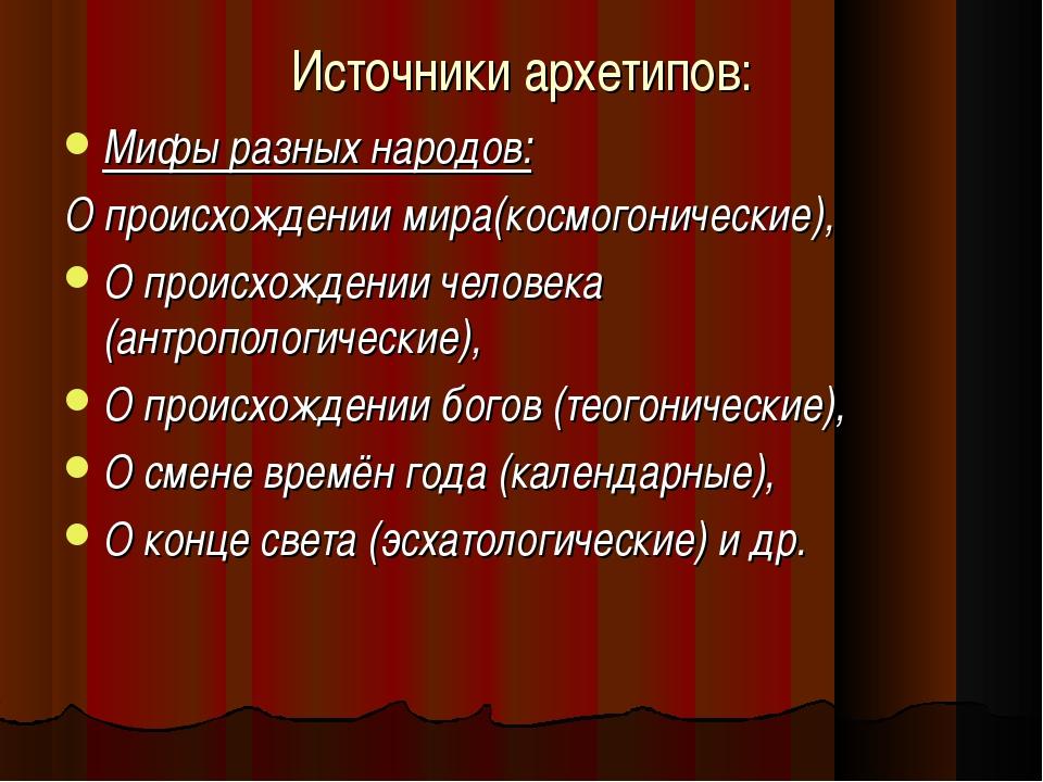 Источники архетипов: Мифы разных народов: О происхождении мира(космогонически...