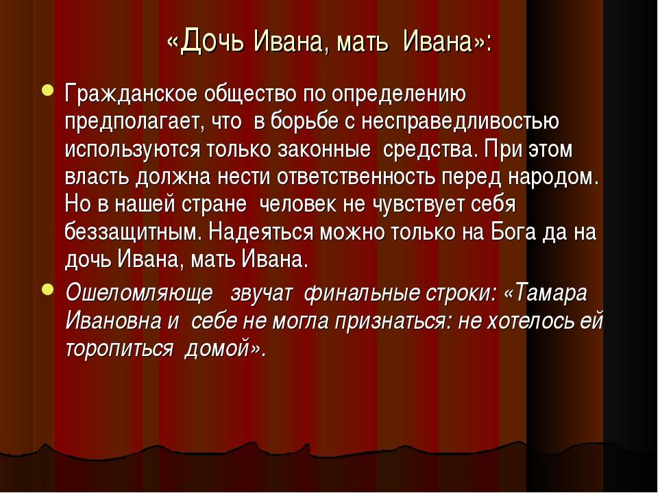 «Дочь Ивана, мать Ивана»: Гражданское общество по определению предполагает, ч...
