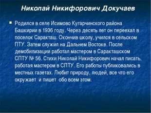 Николай Никифорович Докучаев Родился в селе Исимово Кугарчинского района Башк