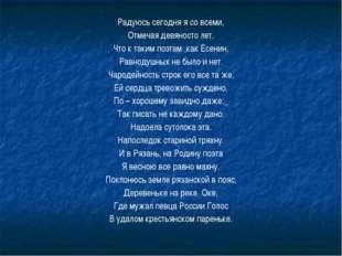 Радуюсь сегодня я со всеми, Отмечая девяносто лет, Что к таким поэтам ,как Ес