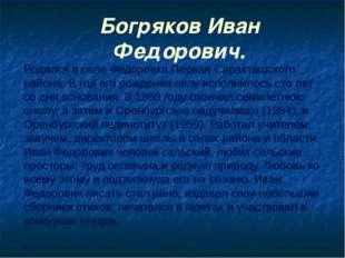 Богряков Иван Федорович. Родился в селе Федоровка Первая Саракташского района