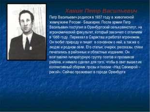 Ханин Петр Васильевич. Петр Васильевич родился в 1937 году в живописной жемчу