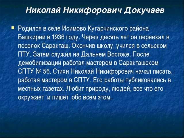 Николай Никифорович Докучаев Родился в селе Исимово Кугарчинского района Башк...