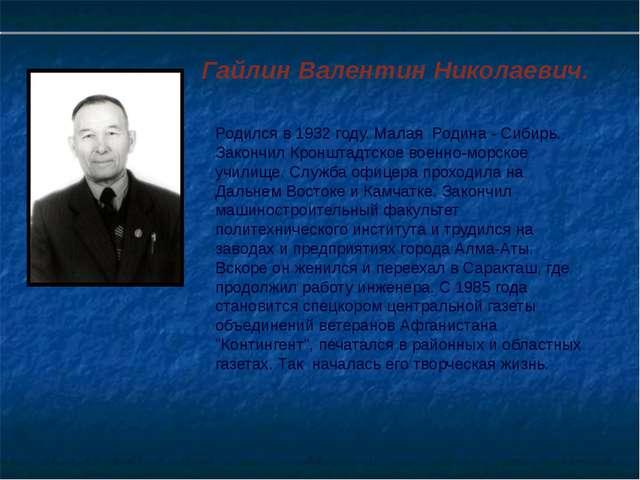 Гайлин Валентин Николаевич. Родился в 1932 году. Малая Родина - Сибирь. Зако...