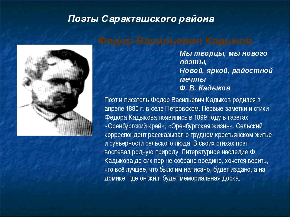 Поэты Саракташского района Федор Васильевич Кадыков Поэт и писатель Федор Вас...