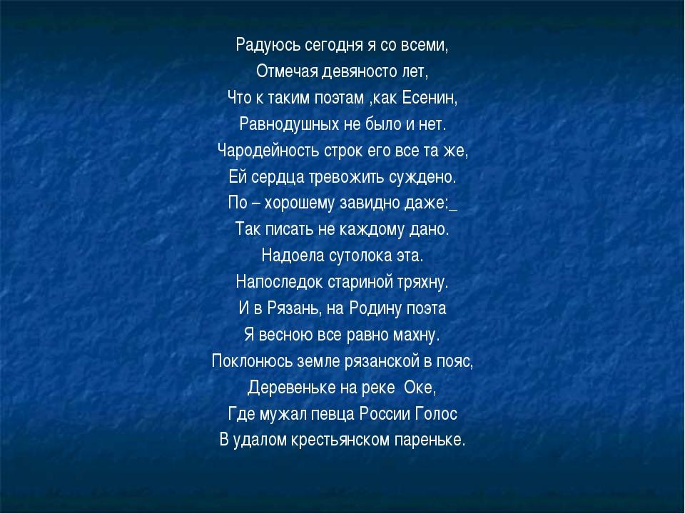 Радуюсь сегодня я со всеми, Отмечая девяносто лет, Что к таким поэтам ,как Ес...
