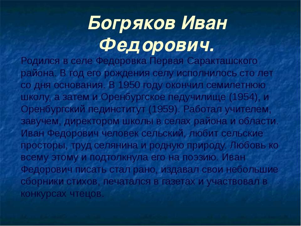 Богряков Иван Федорович. Родился в селе Федоровка Первая Саракташского района...