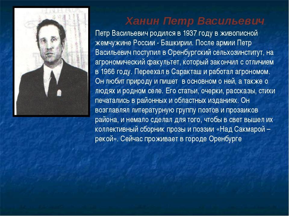 Ханин Петр Васильевич. Петр Васильевич родился в 1937 году в живописной жемчу...
