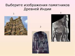 Выберите изображения памятников Древней Индии 1 2 3