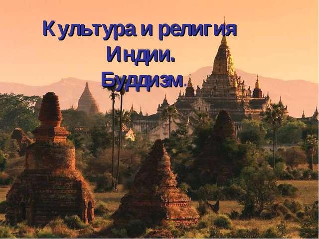 Культура и религия Индии. Буддизм.