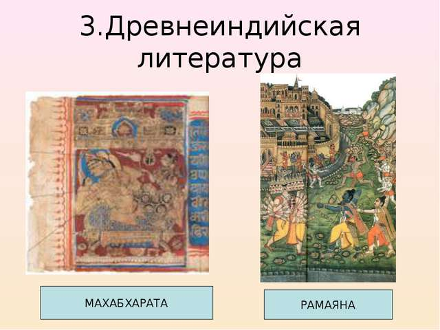 3.Древнеиндийская литература МАХАБХАРАТА РАМАЯНА
