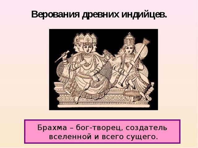 Верования древних индийцев. Брахма – бог-творец, создатель вселенной и всего...