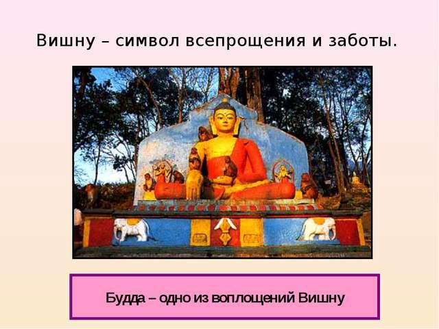 Вишну – символ всепрощения и заботы. Будда – одно из воплощений Вишну