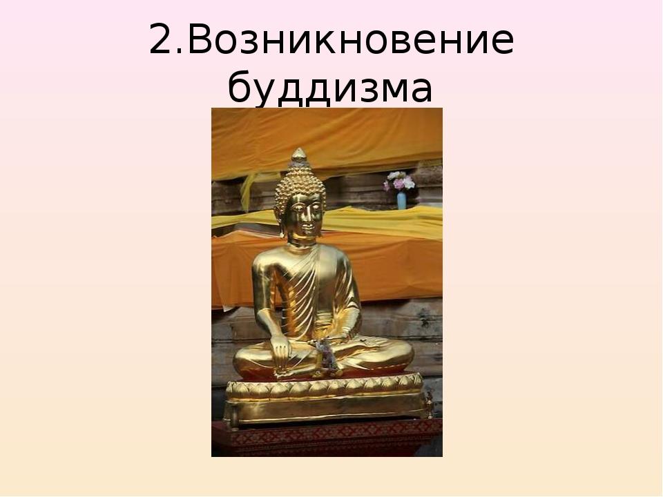 2.Возникновение буддизма