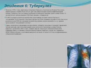 Эпидемия 6: Туберкулез Начиная с 1600-х годов, европейская эпидемия туберкуле