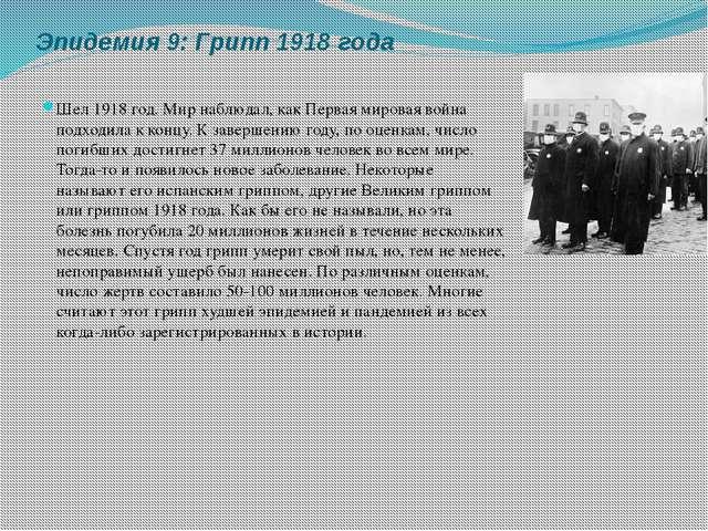 Эпидемия 9: Грипп 1918 года Шел 1918 год. Мир наблюдал, как Первая мировая во...